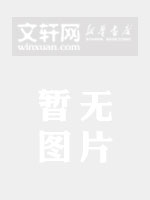 钢琴基础教程(修订版)(4)
