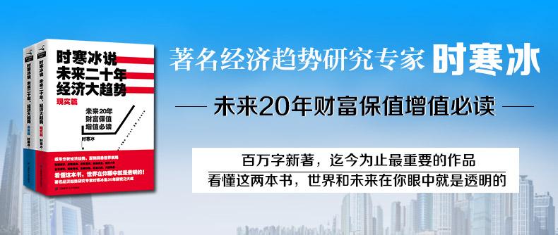 時寒冰說(現實篇+未來篇)(套裝2冊):未來20年經濟大趨勢
