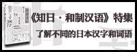 知日和制汉语