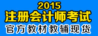 2015注册会计师考试