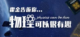 霍金告诉你 物理可以很有趣