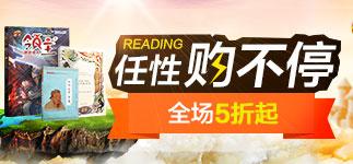 趣味读书 任性购不停