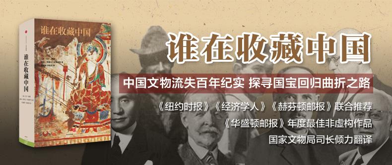 谁在收藏中国
