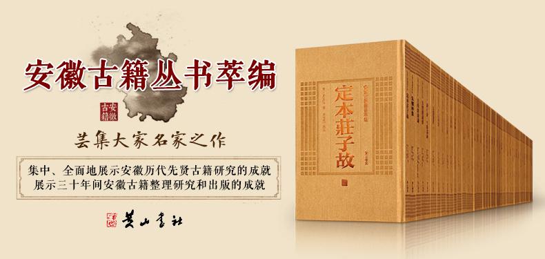 安徽古籍丛书萃编-(黄山书社)