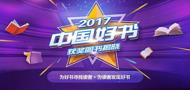 2017中国好书获奖图书