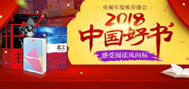2018中国好书-感受阅读风向标