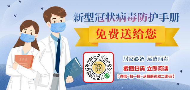 新型冠状病毒防护手册